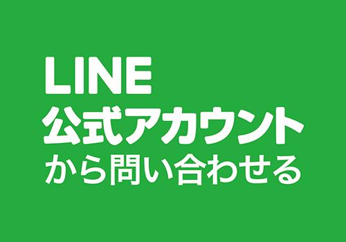 ゲストハウスの公式LINE