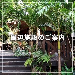 瀬底島レストラン